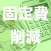 作業用WiFiを解約! 固定費を3000円/月減らしました