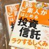 「超ど素人がはじめる投資信託」本日発売です! 書店で探してみてね。