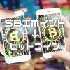 SBIポイントをビットコインに交換してみた 仕組みと方法まとめ!