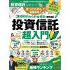 晋遊舎「投資信託完全ガイド」にてぼくのインタビュー記事が掲載されました。